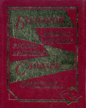 9785915031844: Bolshoy arabsko-russkiy i russko-arabskiy slovar