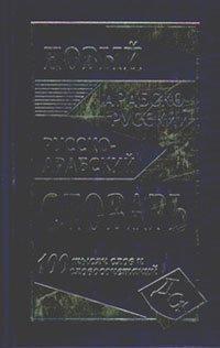 9785915031851: Novyy arabsko-russkiy i russko-arabskiy slovar. 100 000 slov i slovosochetaniy