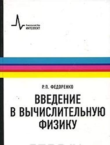 9785915590112: Introduction to Computational Physics manual for schools 2 ed Ispra added Fiztehovsky tutorial Vvedenie v vychislitelnuyu fiziku Uchebnoe posobie dlya vuzov 2 e izd ispr i dop Fiztekhovskiy uchebnik