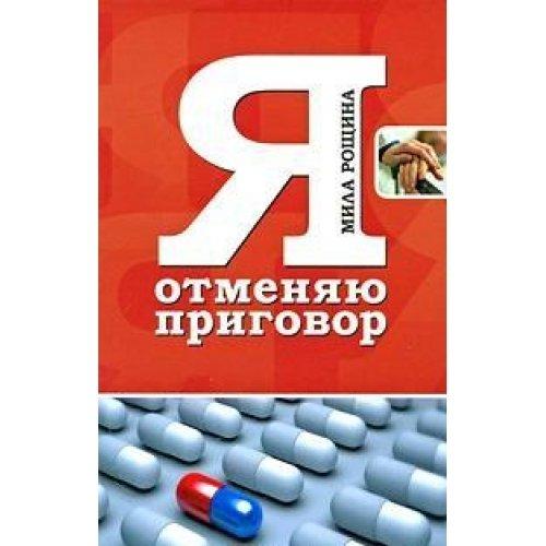 9785915610438: I'm canceling the verdict. / Ya otmenyayu prigovor.