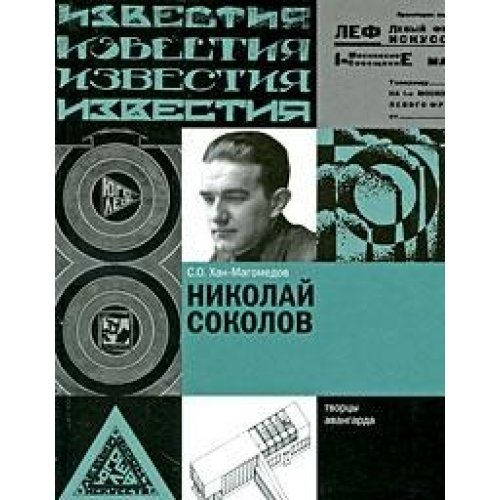 9785915660099: Nikolai Sokolov / NIKOLAY SOKOLOV