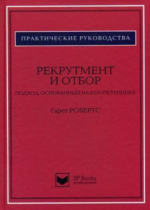 9785916060133: Recruitment and selection. An approach based on competences / Rekrutment i otbor. Podkhod, osnovannyy na kompetentsiyakh