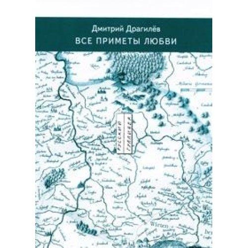 Vse primety lyubvi: Dmitriy Dragilev