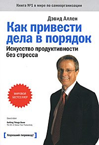 9785916571295: Getting Things Done. The Art of Stress-Free Productivity / Kak privesti dela v poryadok: iskusstvo produktivnosti bez stressa (In Russian)
