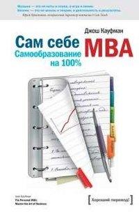 9785916572681: The Personal MBA. Master the Art of Business / Sam sebe MBA. Samoobrazovanie na 100 % (In Russian)