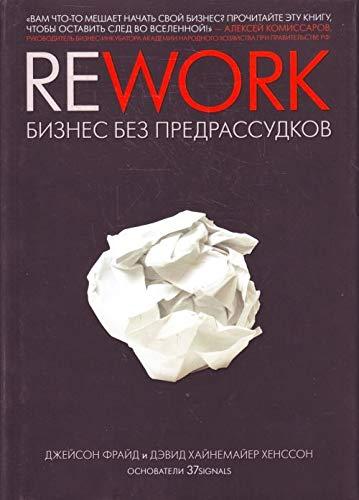 9785916574425: Rework. Biznes bez predrassudkov