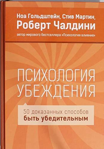 9785916577013: Yes!: 50 Scientifically Proven Ways to Be Persuasive / Psihologiya ubezhdeniya. 50 dokazannyh sposobov byt ubeditelnym (In Russian)