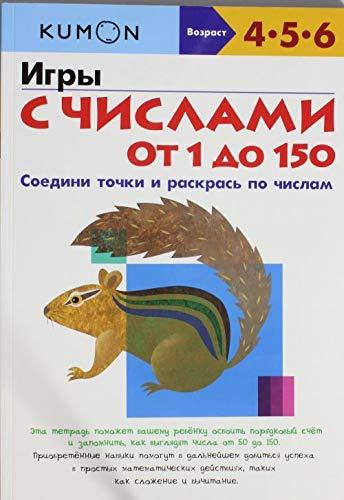 9785916577723: Igry s chislami ot 1 do 150. Rabochaya tetrad KUMON