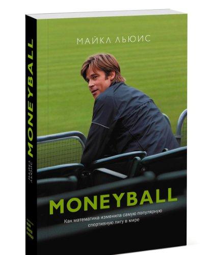 9785916578546: Moneyball. The Art of Winning an Unfair Game / MoneyBall. Kak matematika izmenila samuyu populyarnuyu sportivnuyu ligu v mire (In Russian)