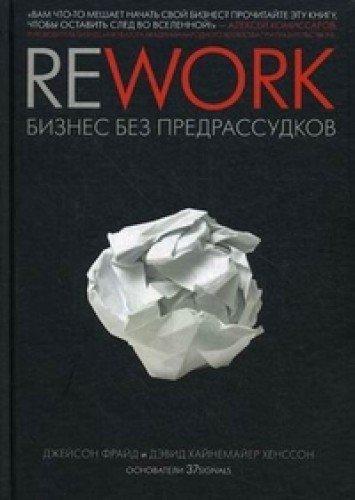 9785916579130: Rework. Biznes bez predrassudkov