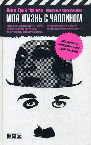 Moia zhizn' s Chaplinom : intimnye vospominaniia / My life with Chaplin: Lita Grey ...