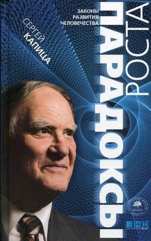 Paradoksy Rosta: Zakony Razvitiia Chelovechestva [Paradoxes of: Kapitsa S.