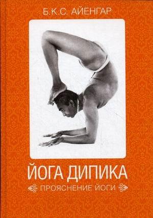 9785916710625: Yoga Deepika. Clarification Yoga / Yoga Dipika. Proyasnenie yogi