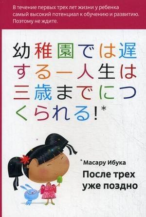 Kindergarten Is Too Late! / Posle treh: Ibuka Masaru
