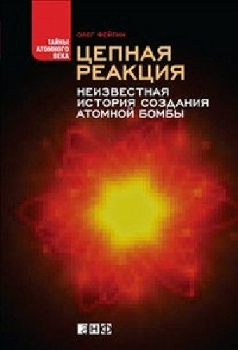 tsepnaia reaktsiia : neizvestnaia istoriia sozdaniia atomnoi bomby: feigin