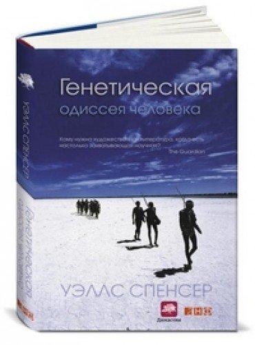 9785916712155: Journey Man Genetic Odyssey Geneticheskaya odisseya cheloveka In Russian