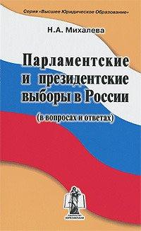 9785916770865: Parlamentskie i prezidentskie vybory v Rossii