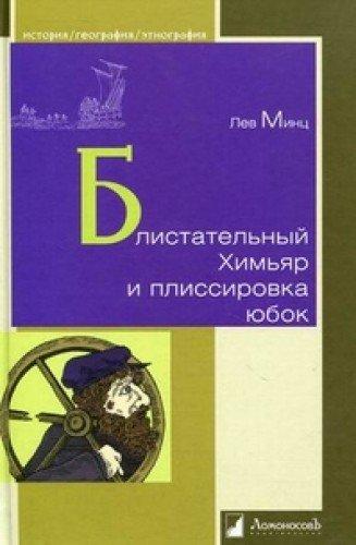 9785916781052: Blistatel ny Khim yar i plissirovka yubok