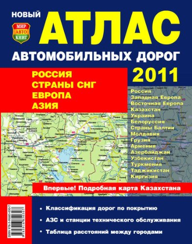 9785916850321: Atlas of Russia, CIS and Europe. Asia (TV) / Atlas Rossiya, strany SNG, Evropa. Aziya (tv)
