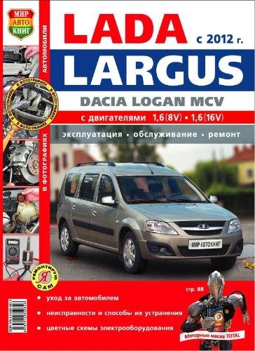 9785916850826: Avtomobili Lada Largus/Dasia Logan MCV(s 2012g.) Ekspluatatsiia, obsluzhivanie, remont