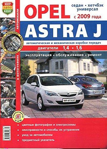 9785916850871: Opel Astra J s 2009g. tsv.