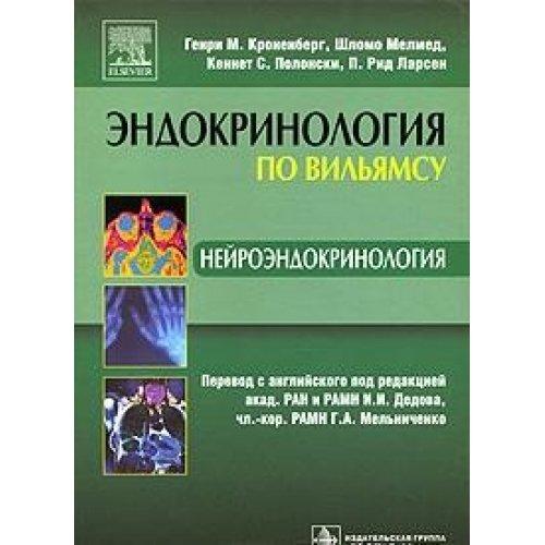 9785917130330: Neuroendocrinology (series of endocrinology Williams) / Neyroendokrinologiya (Seriya