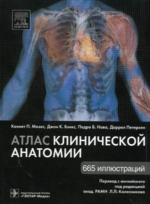 9785917130392: Atlas of Clinical Anatomy (subject