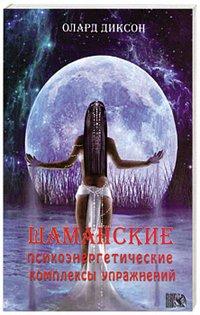 9785917420158: Shaman psihoenergetich exercises Shamanskie psikhoenergetich komplexy uprazhneniy