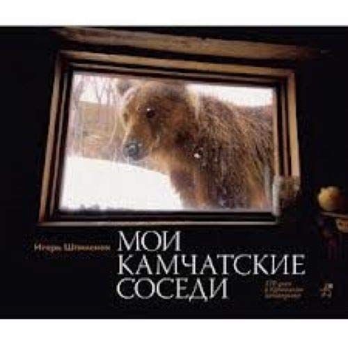 9785917591681: Moi kamchatskie sosedi 370 dney v Kronotskom zapovednike Fotokniga