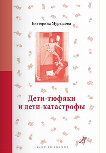 9785917591940: Deti-tyufyaki i deti-katastrofy. Giperdinamicheskiy i gipodinamicheskiy sindromy