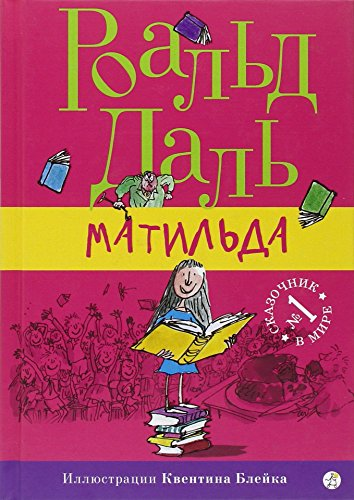 9785917592060: Matilda