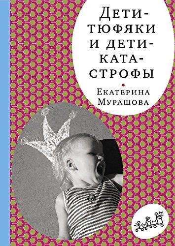 9785917595221: Deti-tyufyaki i deti-katastrofy. Giperdinamicheskiy i gipodinamicheskiy sindromy