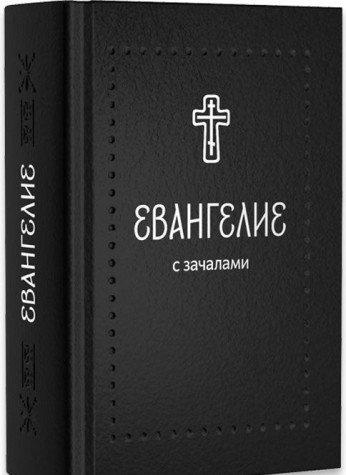 9785917614601: Evangelie maloe na russkom iazyke s zachalami