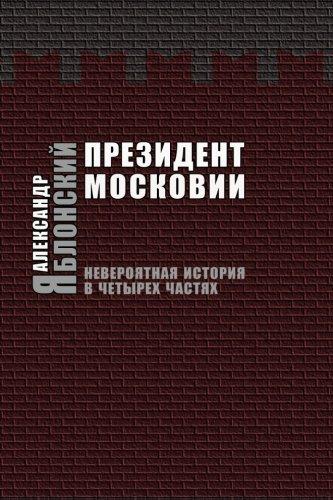 9785917631585: Prezident Moskovii: Neveroyatnaya Istoriya v Cheturekh Chastyakh (Russian Edition)