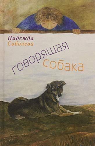 9785917632810: Govoryaschaya sobaka. Stihi dlya detey