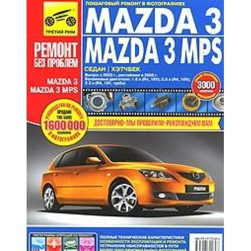 9785917702698: Mazda 3: Rukovodstvo po ekspluatatsii, tehnicheskomu obsluzhivaniyu i remontu