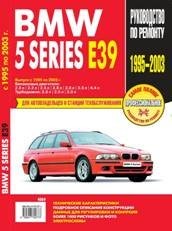 9785917702773: BMW 5, E39 (from 1995-2003 PM, 224) / BMW 5 s E39 (s 1995-2003 g. , 224)
