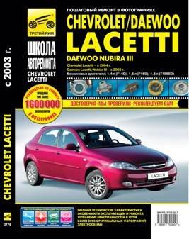 9785917727769: Chevrolet Lacetti, Daewoo Lacetti/Nubira III Rukovodstvo po ekspluatatsii, teh.obsluzhivaniyu i remontu