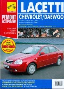 9785917729343: Chevrolet Lacetti, Daewoo Lacetti/Nubira III: Rukovodstvo po ekspluatatsii, tehnicheskomu obsluzhivaniyu