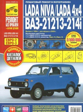 9785917749143: Lada Niva. Lada 4x4. Rukovodstvo po ekspluatatsii, tehnicheskomu obsluzhivaniyu i remontu
