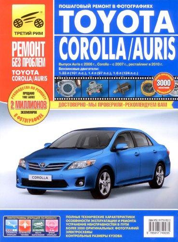 9785917749235: Toyota Corolla / Auris. Rukovodstvo po ekspluatatsii, tehnicheskomu obsluzhivaniyu i remontu