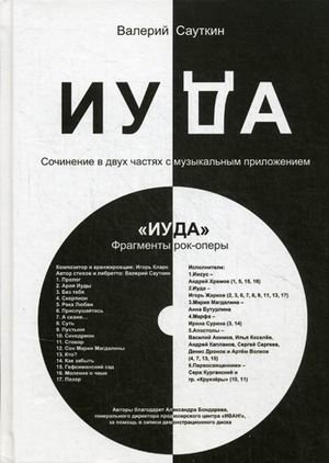 iuda sochinenie v dvuh chastjah s muzykalnym: valerij sautkin