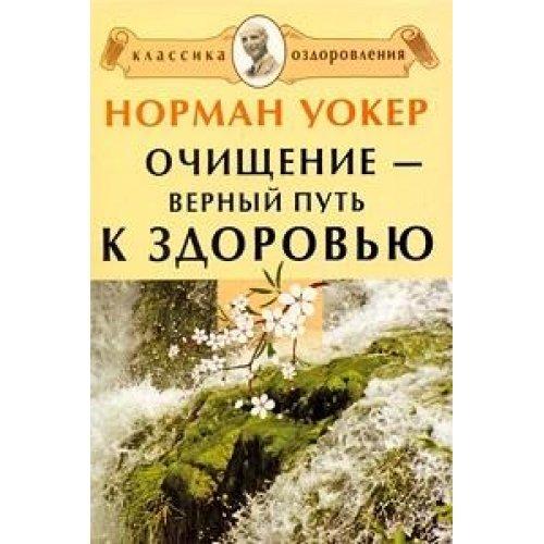 9785917820019: Ko.uoker.ochischenie-true path to health / KO.Uoker.Ochishchenie-vernyy put k zdorovyu