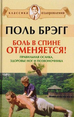 9785917820170: Bol v spine otmenyaetsya! Pravilnaya osanka, zdorove nog i pozvonochnika