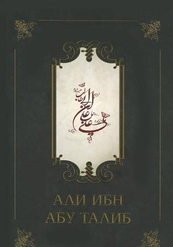 9785918470015: Ali ibn Abu Talib (+ CD-ROM)