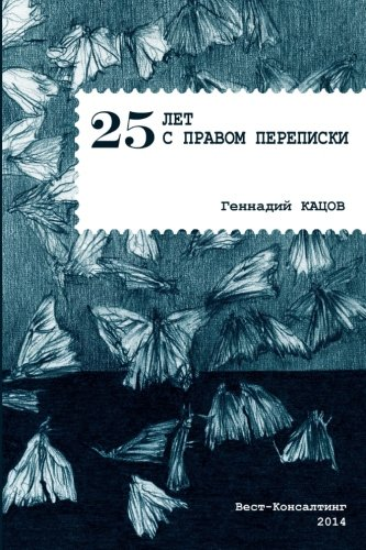 9785918653234: 25 years with the right to correspondence: poetry collection (Russian Edition)