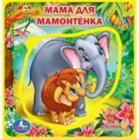 """9785919413158: Knizhka-pyshka s pazlom """"Mama dlya mamontёnka"""""""