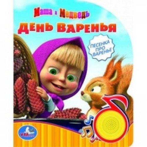 9785919414407: Masha i Medved. Den varenya. Knizhka-igrushka