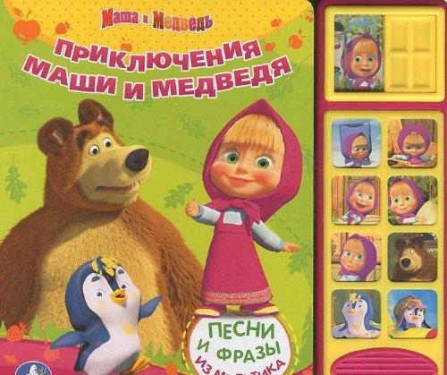 9785919415824: Priklyucheniya Mashi i Medvedya. Knizhka-igrushka