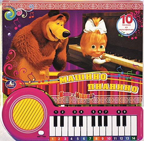 9785919416319: Masha i Medved. Mashino pianino. Knizhka-igrushka